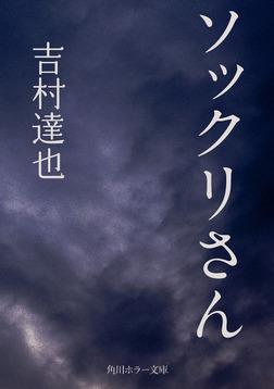 ソックリさん-電子書籍
