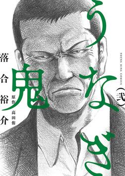 うなぎ鬼 / 2-電子書籍