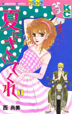 夏にきいてくれ(1)-電子書籍