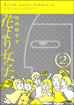 花より女子(分冊版) 【第2話】-電子書籍