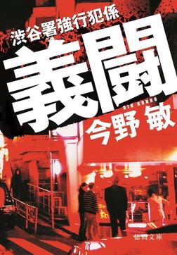 渋谷署強行犯係 義闘-電子書籍