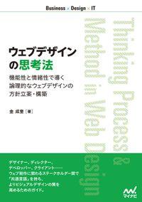 ウェブデザインの思考法(マイナビ出版)
