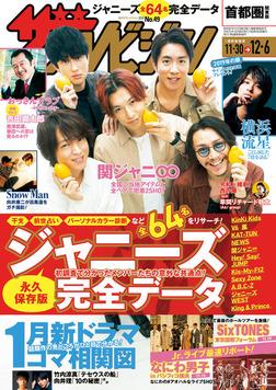 ザテレビジョン 首都圏関東版 2019年12/6号-電子書籍