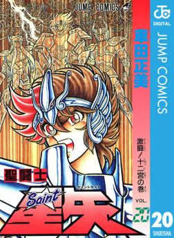 聖闘士星矢 20-電子書籍