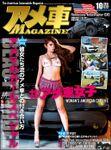 アメ車MAGAZINE【アメ車マガジン】2018年10月号