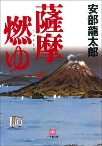 薩摩燃ゆ(小学館文庫)