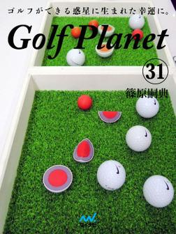 ゴルフプラネット 第31巻 ゴルフの技術の謎解きを楽しむ-電子書籍