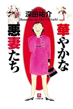 華やかな悪妻たち(小学館文庫)-電子書籍