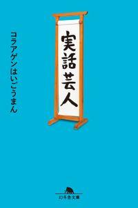 実話芸人(幻冬舎)