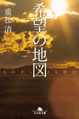 希望の地図 3.11から始まる物語-電子書籍