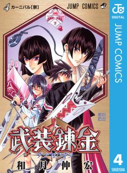 武装錬金 4-電子書籍