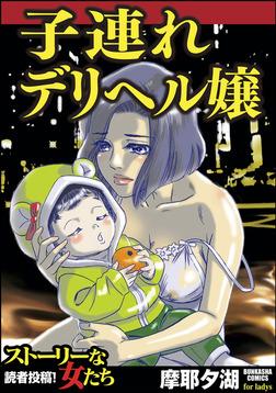 子連れデリヘル嬢-電子書籍