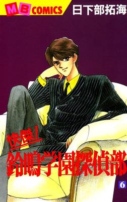 快傑!鈴鳴学園探偵部(6)-電子書籍