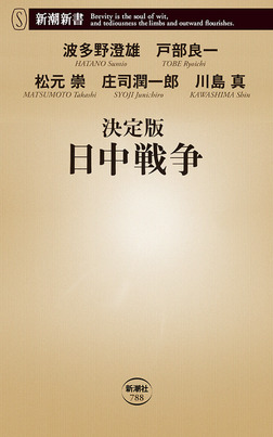 決定版 日中戦争(新潮新書)-電子書籍
