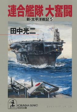 連合艦隊 大奮闘~新・太平洋戦記5~-電子書籍