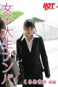 女子大生ナンパ くるめまゆ 前編