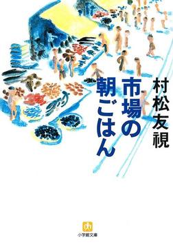 市場の朝ごはん(小学館文庫)-電子書籍