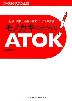 モノカキのためのATOK : 記事・広告・小説・論文・ビジネス文書 ジャストシステム公認-電子書籍