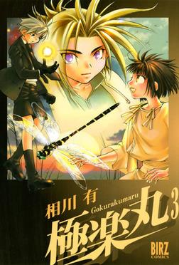 極楽丸 (3)-電子書籍