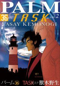 パーム (36) TASK vol.2
