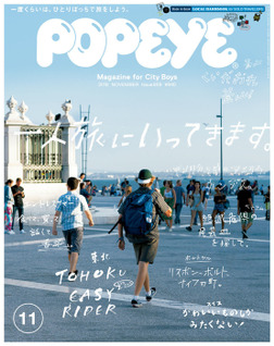 POPEYE(ポパイ) 2018年 11月号 [一人旅に行ってきます。]-電子書籍