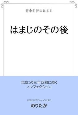 はまじのその後-電子書籍