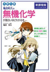 大学入試 亀田和久の 無機化学が面白いほどわかる本