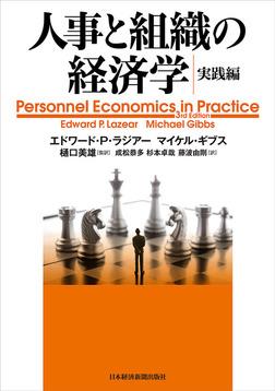 人事と組織の経済学・実践編-電子書籍