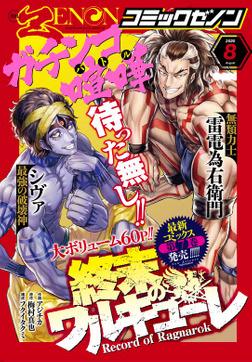 月刊コミックゼノン2020年8月号-電子書籍