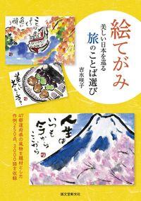 絵てがみ 美しい日本を巡る旅のことば選び
