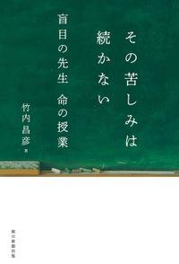 その苦しみは続かない 盲目の先生 命の授業(朝日新聞出版)