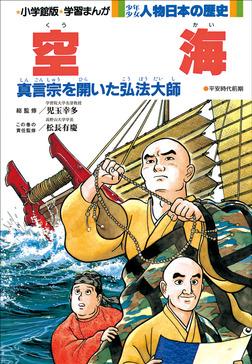 学習まんが 少年少女 人物日本の歴史 空海-電子書籍