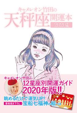 キャメレオン竹田の開運本 2020年版 7 天秤座-電子書籍