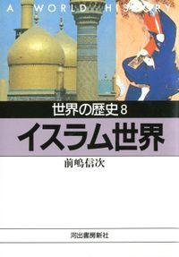 世界の歴史〈8〉イスラム世界