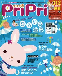 PriPri プリプリ 2020年6月号