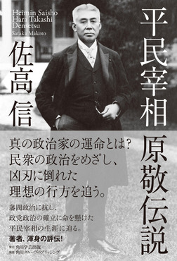 平民宰相 原敬伝説-電子書籍