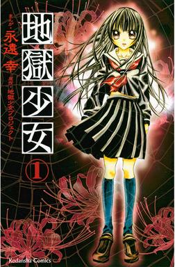【29%OFF】地獄少女【全9巻セット】-電子書籍