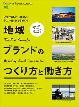 Discover Japan_LOCAL 地域ブランドのつくり方と働き方-電子書籍
