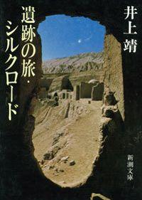 遺跡の旅・シルクロード