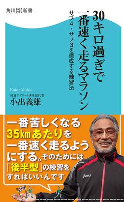 30キロ過ぎで一番速く走るマラソン サブ4・サブ3を達成する練習法-電子書籍