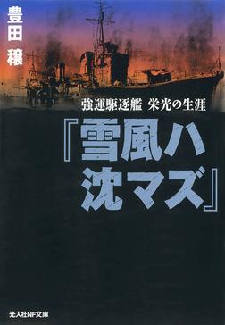 『雪風ハ沈マズ』 強運駆逐艦 栄光の生涯-電子書籍
