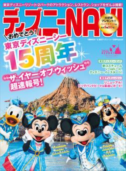 ディズニーNAVI'16 東京ディズニーシー15周年special-電子書籍