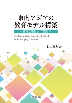東南アジアの教育モデル構築 -南南教育協力の適用--電子書籍