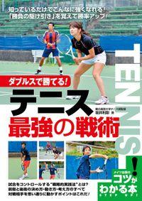 ダブルスで勝てる!テニス 最強の戦術