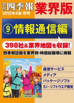 会社四季報 業界版【9】情報通信編 (15年秋号)-電子書籍