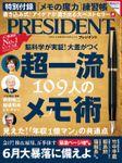 PRESIDENT 2020年5月1日号