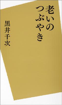 老いのつぶやき-電子書籍