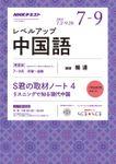 NHKラジオ レベルアップ中国語 2018年7月~9月