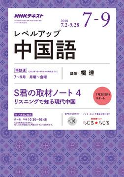 NHKラジオ レベルアップ中国語 2018年7月~9月-電子書籍