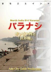 【audioGuide版】北インド014バラナシ 〜ガンジス河と「世界軸」